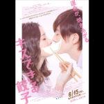 足立梨花 x 田村侑久(BOYS AND MEN)『キスできる餃子』本予告映像解禁&ハラハラドキドキのポスター到着!