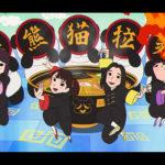 ももいろクローバーZが歌う『映画クレヨンしんちゃん爆盛!カンフーボーイズ ~拉麺大乱~』劇中歌映像解禁!