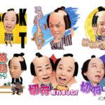 やじきたスタンプの発売決定!シネマ歌舞伎『東海道中膝栗毛歌舞伎座捕物帖』公開記念!