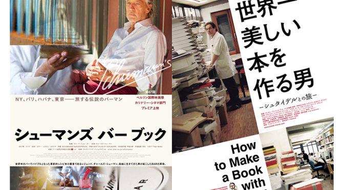 『シューマンズ バー ブック』公開記念『世界一美しい本を作る男~シュタイデルとの旅~』上映決定!