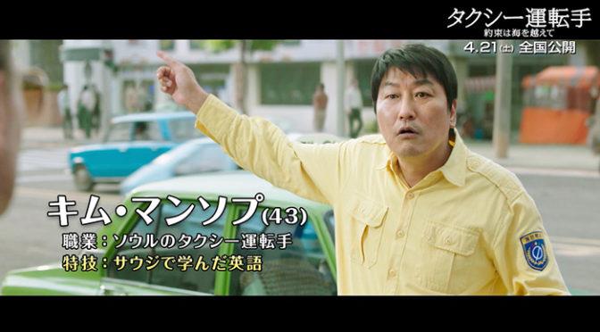 ドイツ人記者に自己流英語が不思議と伝わる!? イングリッシュ『タクシー運転手 〜』特別映像到着!