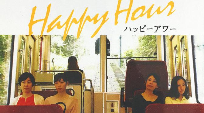 濱口竜介監督 『ハッピーアワー』Blu-ray Disc 発売 発売記念上映会も!