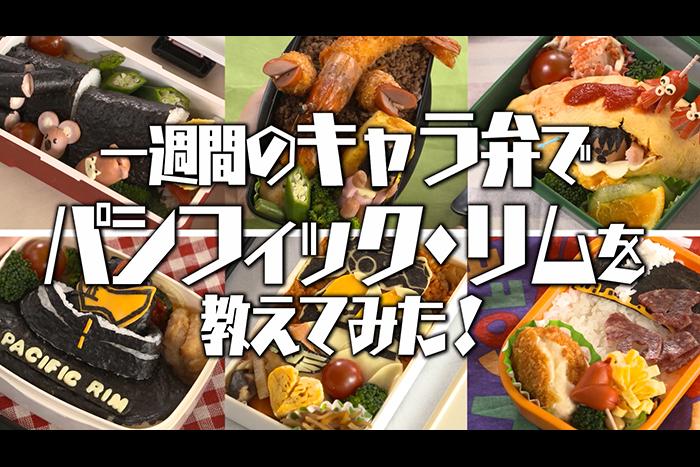 『パシフィック・リム:アップライジング』パシリム好き親子必見!!毎日「キャラ弁」動画公開!