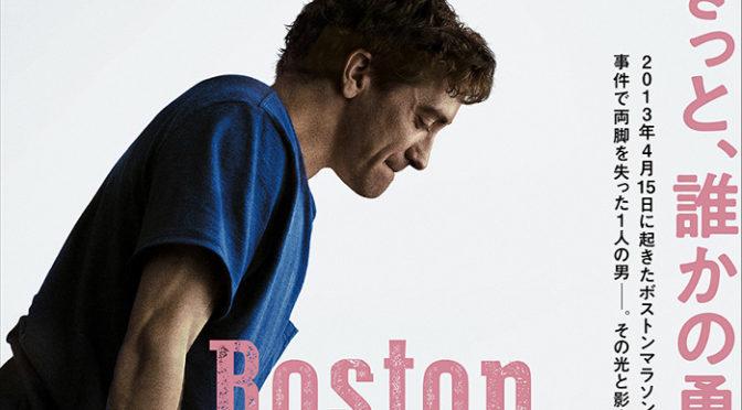 ボストンマラソン爆弾テロ事件『ボストンストロング ~ダメな僕だから英雄になれた~』予告編解禁