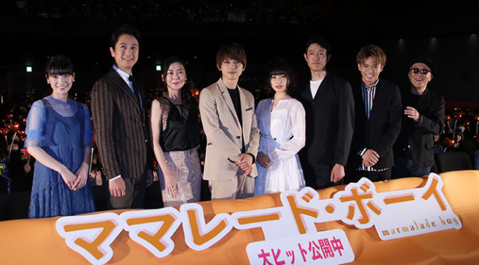 吉沢亮の紳士さにキュンキュン!桜井日奈子が母の手紙に涙で・・・『ママレード・ボーイ』公開記念舞台挨拶