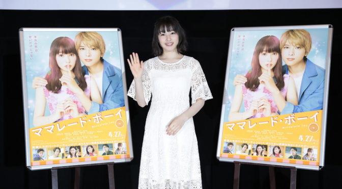 桜井日奈子名古屋、仙台に登場!映画『ママレード・ボーイ』全国各地でトキメキ拡散中