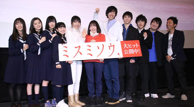 山田杏奈この映画で女優としてい生きていくこと決めた!『ミスミソウ』初日舞台挨拶で