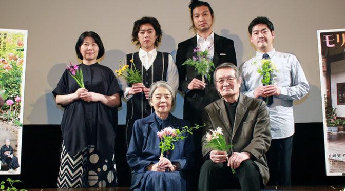 山﨑努が「アドリブに、ぐっときた!」で樹木希林照れる!映画『モリのいる場所』完成披露試写会