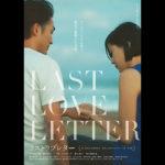 100% SFラブストーリー 森田博之監督『ラストラブレター』田辺弁慶映画祭セレクション2018で連日上映!