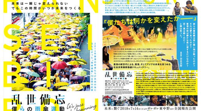 ドキュメンタリー映画『乱世備忘 僕らの雨傘運動』公開決定&メインビジュアルが完成