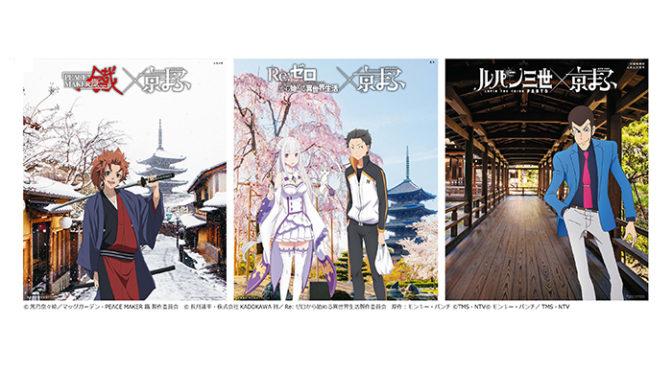 『京都国際マンガ・アニメフェア2018』開催決定!コラボビジュアル第1弾発表!