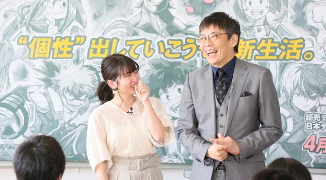 志田未来・生瀬勝久が先生としてヒーロー授業『僕のヒーローアカデミア THE MOVIE ~2人のヒーロー英雄~』ゲスト声優として