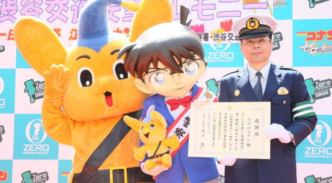 江戸川コナン 小学生なのに1日渋谷警察署長に就任!あっ黒タイツの怪しい人たちも!