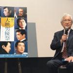 『大映男優祭』佐藤忠男(映画評論家)大映の歴史と魅力をたっぷり語った!