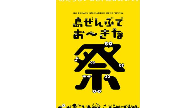 沖縄国際映画祭新企画『マイ フェイバリットムービー』第1回ゲストは黒木メイサに決定!