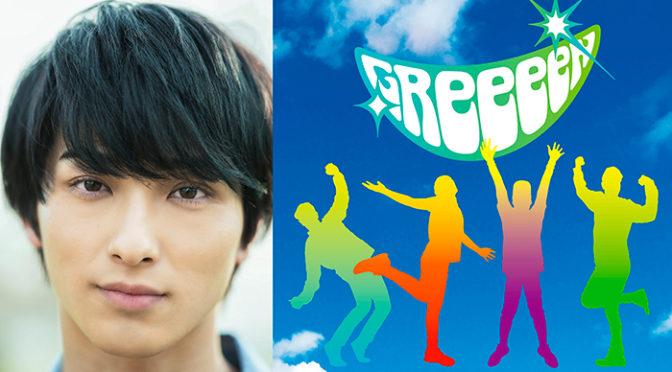 脚本:GReeeeN × 主演:横浜流星 × 音楽:JINで映画「愛唄」製作決定