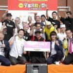 BOYS AND MEN 田村侑久『キスできる餃子』完成記念イベント at 宇都宮餃子祭り in YOKOHAMA