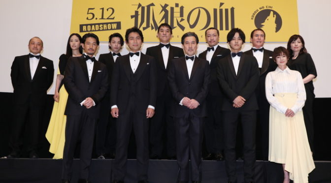 役所広司、松坂桃李、江口洋介ら12名登壇!映画 『孤狼の血』完成披露試写会