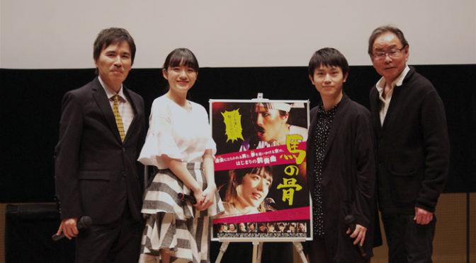 小島藤子、ベンガルらが登壇!映画『馬の骨』が第32回高崎映画祭にてプレミア上映&舞台挨拶