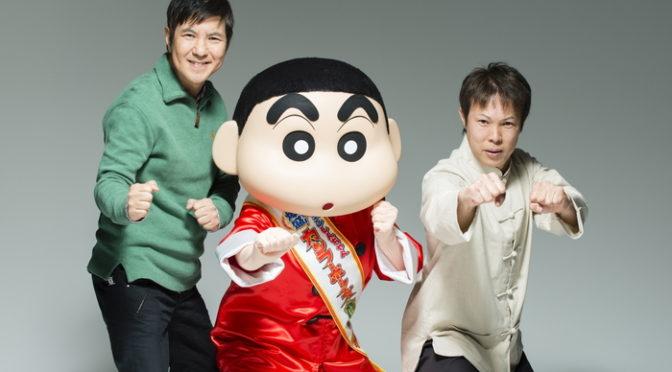 26作目『映画クレヨンしんちゃん 』と武術専門誌「月刊秘伝」がコラボ!!!