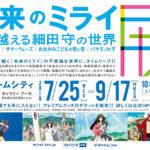 『未来のミライ展~時を越える細田守の世界』 開催決定 @東京ドームシティ