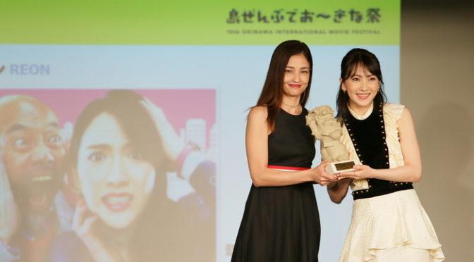 第10回沖縄国際映画祭クロージングセレモニー:おーきな観客賞『レオン』がグランプリ!