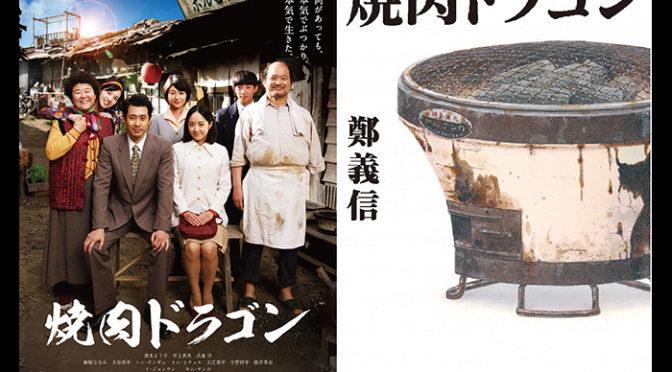 真木よう子、井上真央、大泉洋の映画『焼肉ドラゴン』が鄭義信監督の手で小説化!