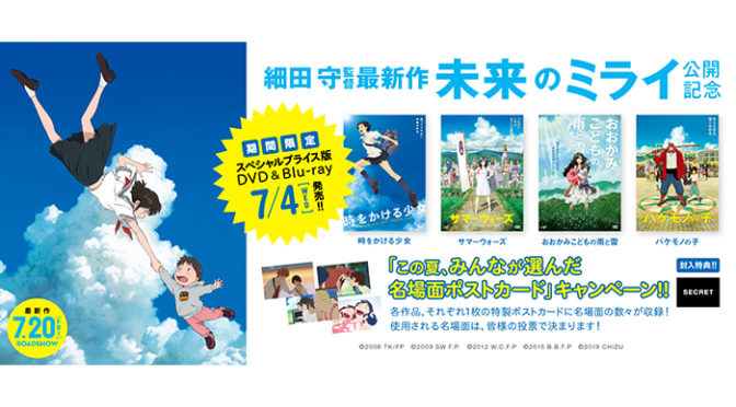 映画『未来のミライ』公開記念で細田守監督作品が期間限定スペシャルプライスに!