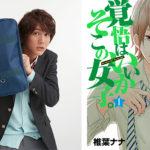 井口昇が中川大志が再びタッグ ヘタレ男子を応援したくなる!『覚悟はいいかそこの女子。』実写映画化!