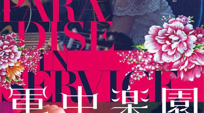 ニウ・チェンザーの最新作『軍中楽園』の5月26日(土)より全国順次ロードショーが決定