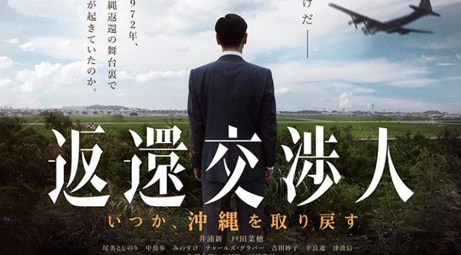 主演・井浦新/映画『返還交渉人 いつか、沖縄を取り戻す』公開決定!