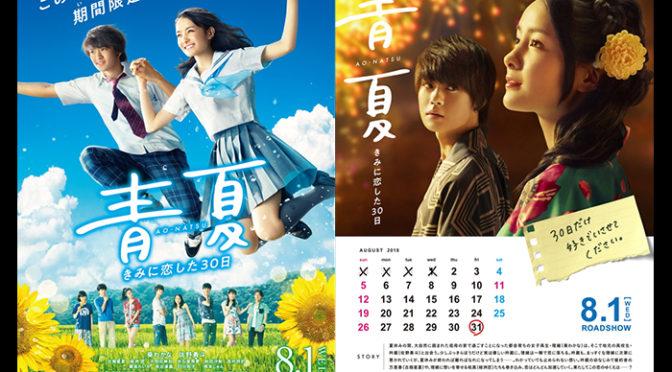 葵わかな・佐野勇斗 映画『青夏 きみに恋した30日』この恋、期間限定!青春全開ポスタービジュアル解禁!