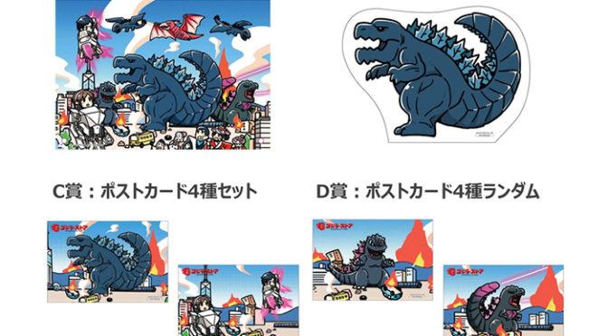 ゴジラ九州に上陸!「ゴジラ・ストア」が九州に初出店!!先行発売のグッズも登場!