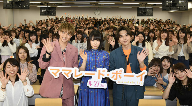 吉沢亮、佐藤大樹どちらを選ぶ!?女子学生400人大熱狂!映画『ママレード・ボーイ』女子大イベント