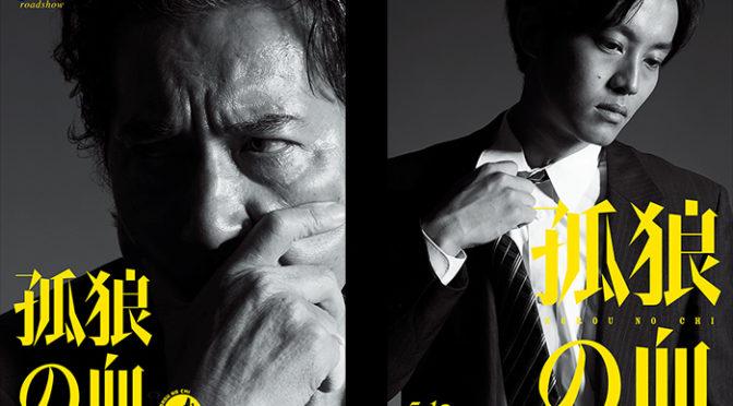 昭和の日に役所広司、松坂桃李、江口洋介、新ビジュアル が解禁! 映画『孤狼の血』