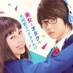 美女とオタク 中条あやみと佐野勇斗『3D彼女 リアルガール』特報映像&ビジュアルが到着