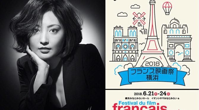 常盤貴子 フランス映画祭2018のフェスティバル・ミューズに決定!