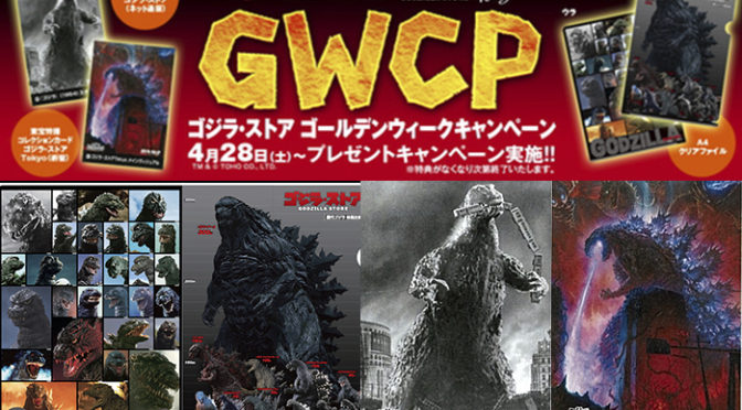 ゴジラ・ストア ゴールデンウィークキャンペーンGWCP 明日28日からスタート!