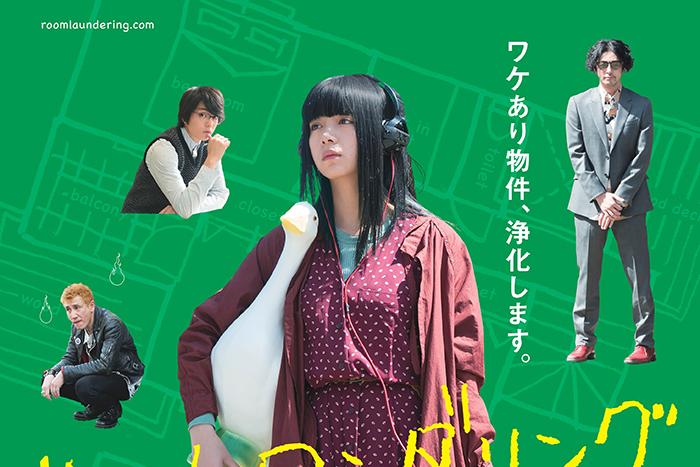 事故物件もの 池田エライザ映画『ルームロンダリング』ポスター完成!
