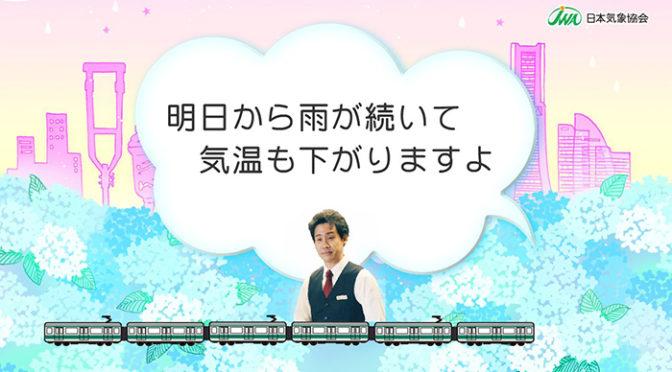 電車内で小松菜奈と大泉洋が天気予報ジャック!『恋は雨上がりのように』
