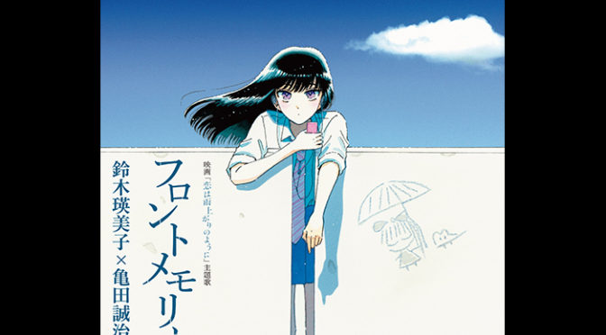 鈴木瑛美子 映画「恋は雨上がりのように」主題歌初披露イベント決定!ラゾーナ川崎プラザで