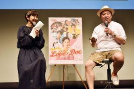 飯田かずな、鈴木おさむ監督『ラブ×ドック』ビジュアル作りと撮影エピソードを語った