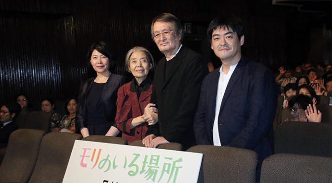 山﨑努と樹木希林。池谷のぶえ、沖田修一監督登壇 映画『モリのいる場所』初日舞台挨拶
