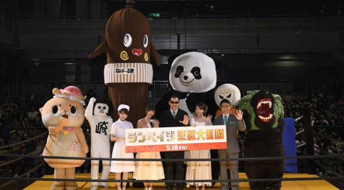 蝶野正洋、おのののか ら登場『ランペイジ 巨獣大乱闘』公開記念 ゆるキャラ大乱闘!