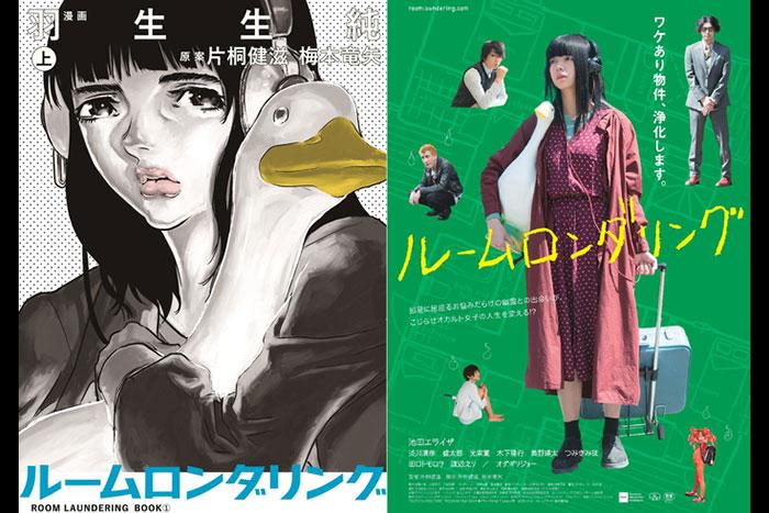 羽生生純先生が映画『ルームロンダリング』から刺激を受けコミカライズを熱望!単行本発売!