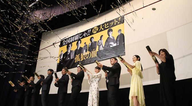 『孤狼の血』初日舞台挨拶 東京篇 役所広司 ・ 松坂桃李ら10名登壇じゃけ!