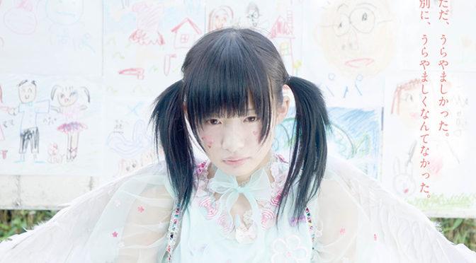 椎名ひかり×井口昇監督 配信ドラマ『少女ピカレスク』予告編映像解禁!