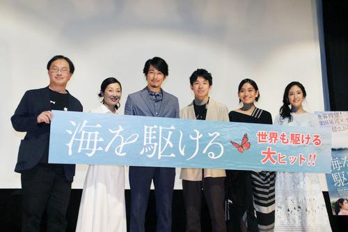 ディーン・フジオカ、太賀、鶴田真由、阿部純子、セカール・サリら登壇!『海を駆ける』初日