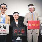 ウェス・アンダーソン「世界中で一番に来たかった場所」『犬ヶ島』日本公開初日に感無量!