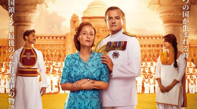 『Viceroy's House』の邦題を『英国総督 最後の家』としてロードショー決定!